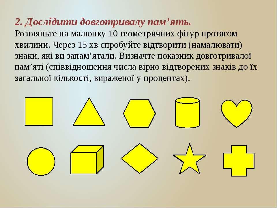2. Дослідити довготривалу пам'ять. Розгляньте на малюнку 10 геометричних фігу...
