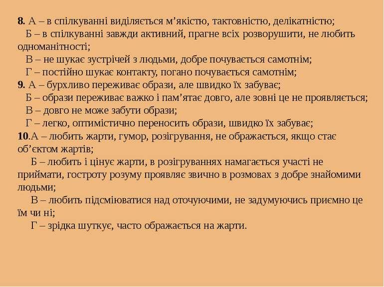 8.А – в спілкуванні виділяється м'якістю, тактовністю, делікатністю;  Б – ...