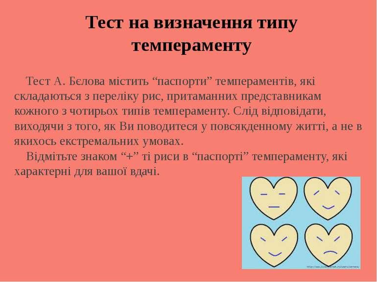 """Тест А. Бєлова містить """"паспорти"""" темпераментів, які складаються з переліку р..."""