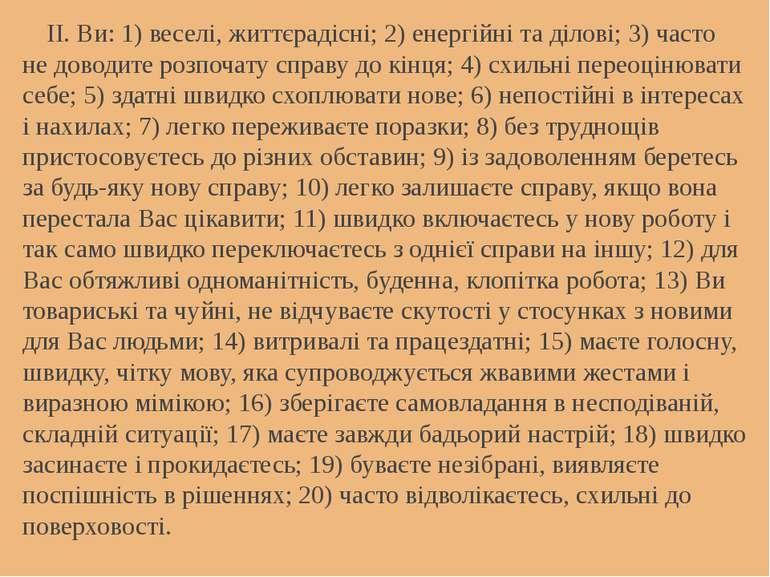 II. Ви: 1) веселі, життєрадісні; 2) енергійні та ділові; 3) часто не доводите...