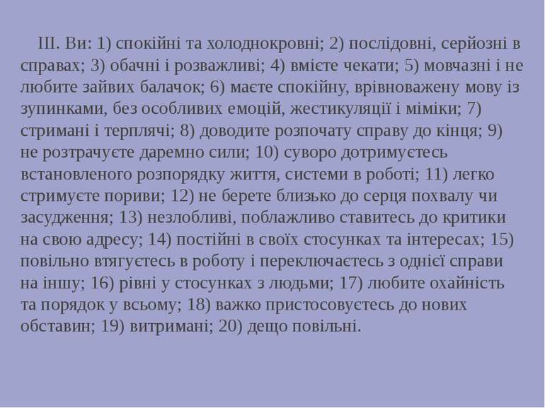 III. Ви: 1) спокійні та холоднокровні; 2) послідовні, серйозні в справах; 3) ...