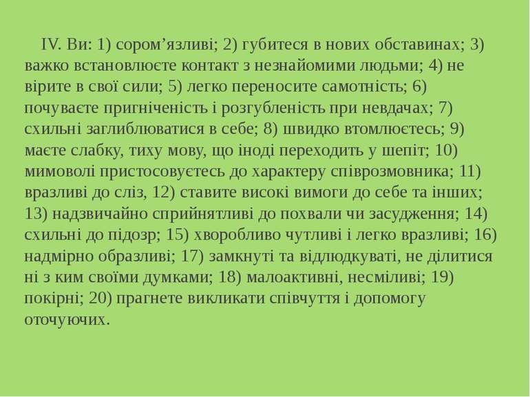 IV. Ви: 1) сором'язливі; 2) губитеся в нових обставинах; 3) важко встановлюєт...