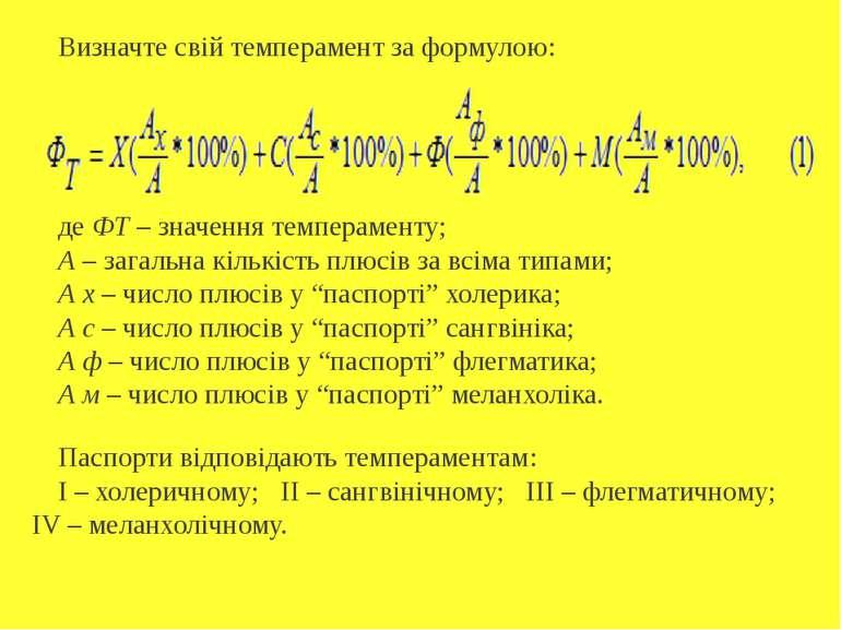 Визначте свій темперамент за формулою: деФТ– значення темпераменту; А– заг...
