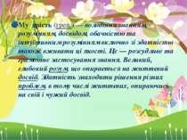 Му дрість(грец.) — володіння знанням, розумінням, досвідом, обачністю та інт...