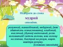 Підібрати до слова мудрий синоніми. розумний, винахідливий, недурний, (має зд...