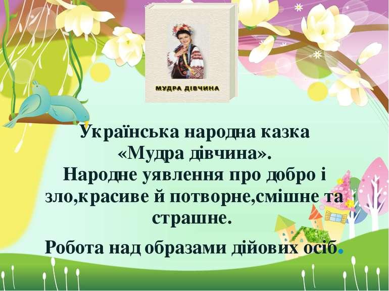 Українська народна казка «Мудра дівчина». Народне уявлення про добро і зло,кр...