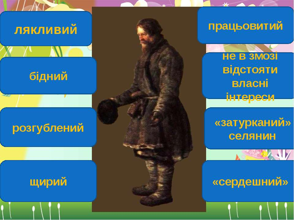 лякливий «сердешний» бідний розгублений щирий «затурканий» селянин не в змозі...