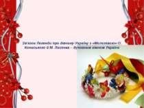 Зв'язок Легенди про дівчину-Україну з «Молитвою» О. Кониського й М. Лисенка –...
