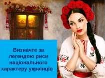 Визначте за легендою риси національного характеру українців.