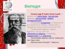 Вікіпедія Олекса ндр Я кович Кони ський— українськийперекладач,письменник...
