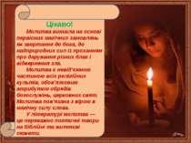 Цікаво! Молитва виникла на основі первісних магічних замовлянь як звертання д...