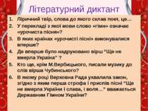 Літературний диктант Ліричний твір, слова до якого склав поет, це… У переклад...