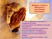 Доведіть схожість «Молитви» з релігійними молитвами. Як і в церковних молитва...