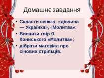 Домашнє завдання Скласти сенкан: «дівчина — Українка», «Молитва»; Вивчити тві...