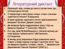 Літературний диктант Ліричний твір, слова до якого склав поет, це… (літератур...