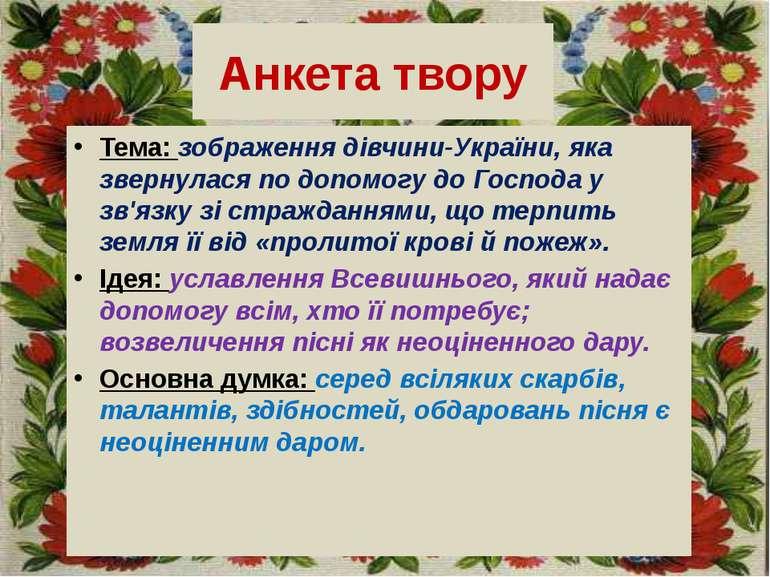 Анкета твору Тема: зображення дівчини-України, яка звернулася по допомогу до ...