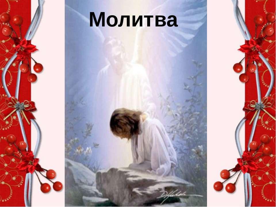 Молитва О Л Т  И  В М А