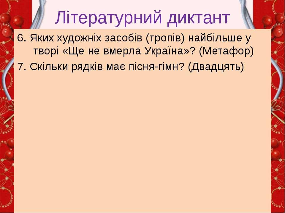 Літературний диктант 6. Яких художніх засобів (тропів) найбільше у творі «Ще ...