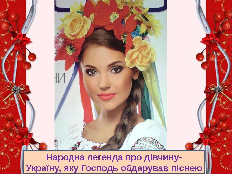 Народна легенда про дівчину-Україну,яку Господь обдарував піснею