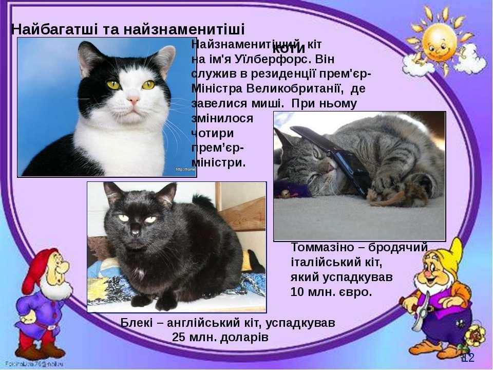 Найбагатші та найзнаменитіші коти Могильська О. В. Цікаве з життя собак і кот...