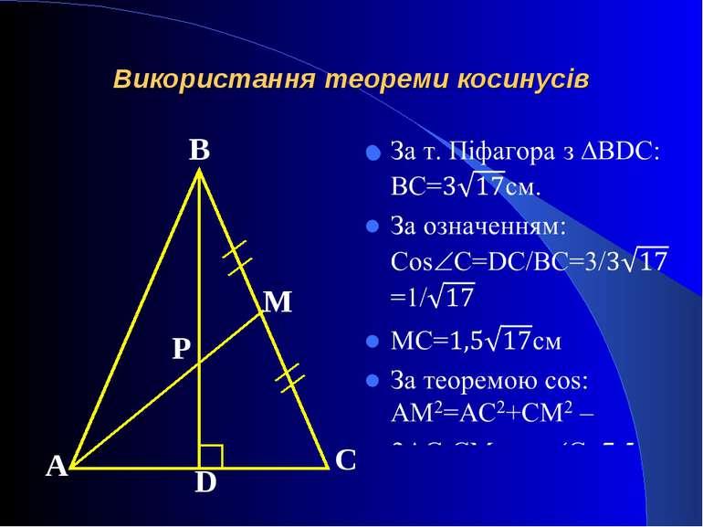 Використання теореми косинусів
