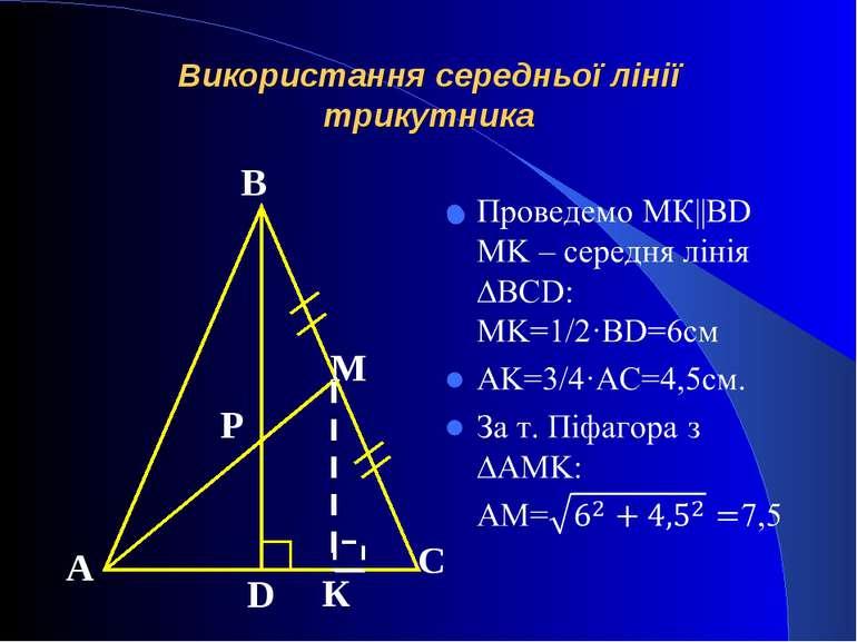 Використання середньої лінії трикутника К