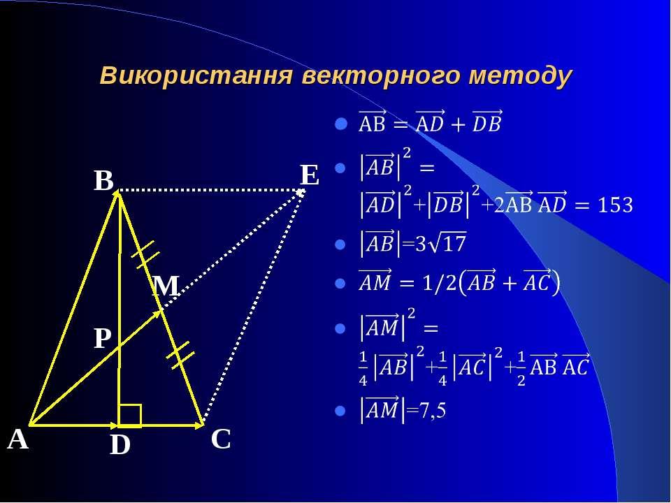 Використання векторного методу