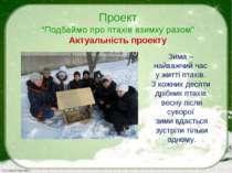 """Проект """"Подбаймо про птахів взимку разом"""" Актуальність проекту Зима – найважч..."""
