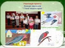 """Реалізація проекту Конкурс малюнків """" Птахи нашого краю """" Роботи учнів 2-А класу"""