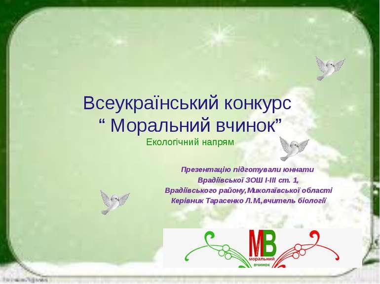 """Всеукраїнський конкурс """" Моральний вчинок"""" Екологічний напрям Презентацію під..."""