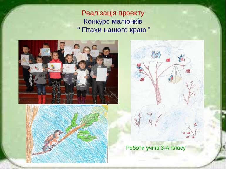 """Реалізація проекту Конкурс малюнків """" Птахи нашого краю """" Роботи учнів 3-А класу"""