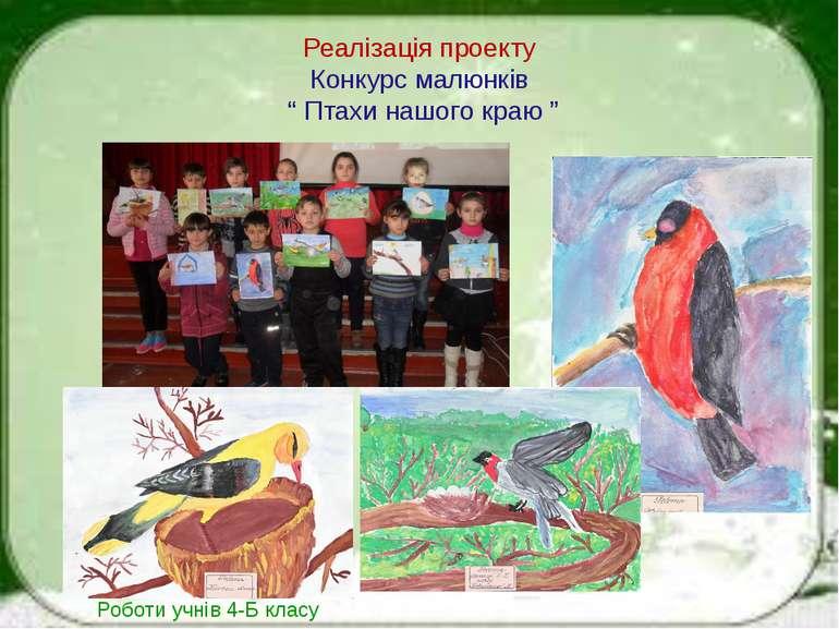 """Реалізація проекту Конкурс малюнків """" Птахи нашого краю """" Роботи учнів 4-Б класу"""