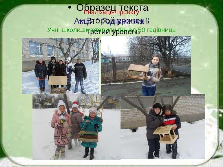 """Реалізація проекту Акція """" Годівничка """" Учні школи виготовили понад 50 годівниць"""