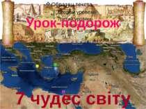Урок-подорож 7 чудес світу LOGO