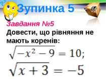 Завдання №5 Довести, що рівняння не мають коренів: . Зупинка 5 LOGO
