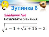 Завдання №6 Розв'язати рівняння: . Зупинка 6 LOGO
