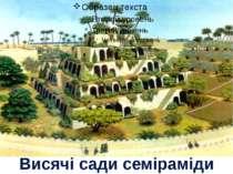 Висячі сади семіраміди LOGO