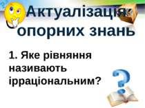 1. Яке рівняння називають ірраціональним? Актуалізація опорних знань LOGO