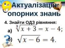 4. Знайти ОДЗ рівняння: а) б) Актуалізація опорних знань LOGO