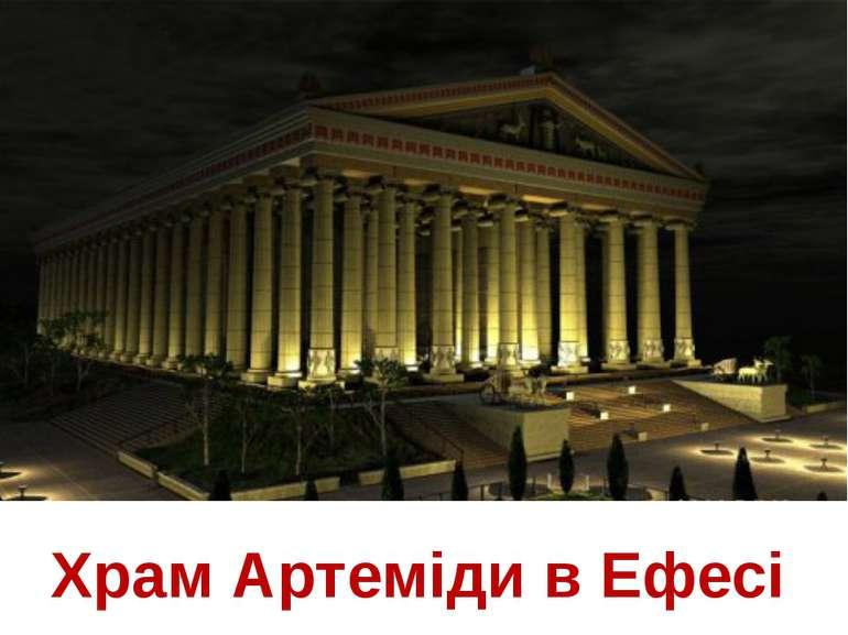 Храм Артеміди в Ефесі LOGO