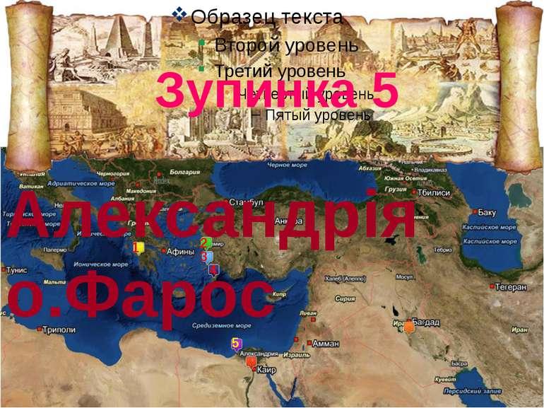 Зупинка 5 Александрія о.Фарос 1 2 3 4 5 LOGO