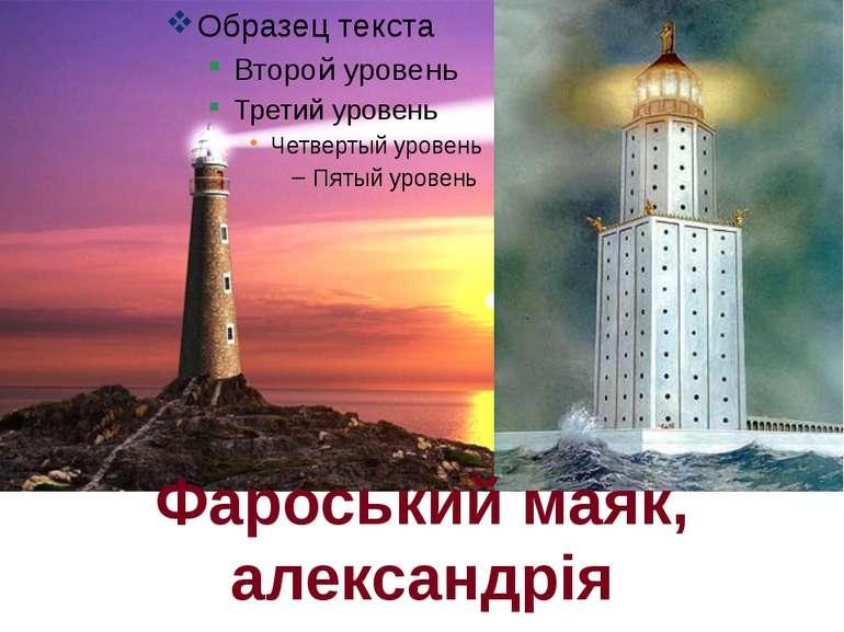 Фароський маяк, александрія LOGO