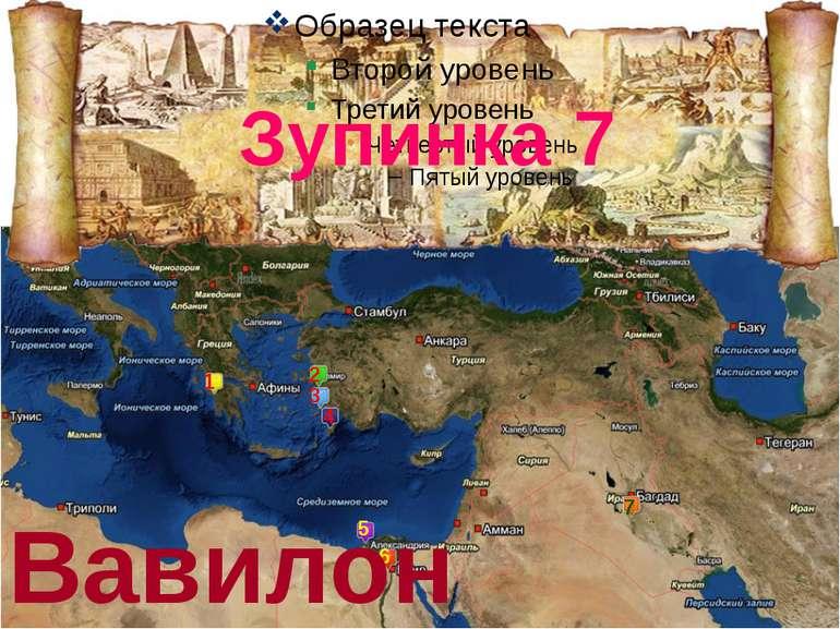 Зупинка 7 1 2 3 4 5 6 7 Вавилон LOGO