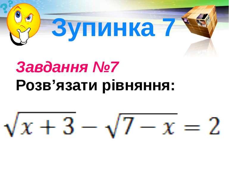 Завдання №7 Розв'язати рівняння: . Зупинка 7 LOGO