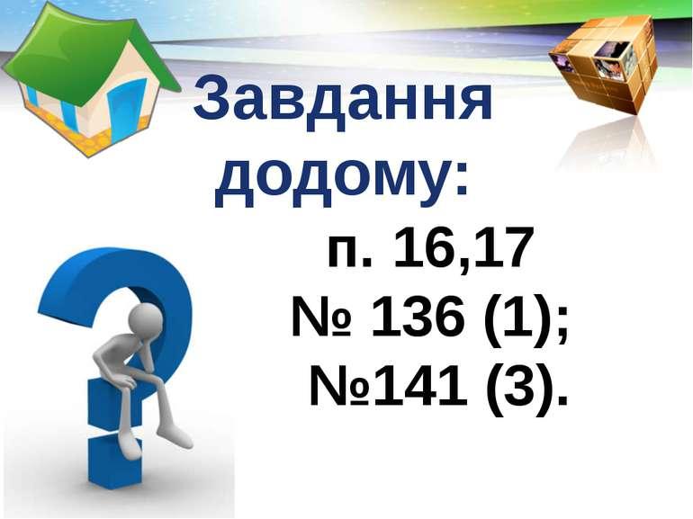 Завдання додому: п. 16,17 № 136 (1); №141 (3). LOGO