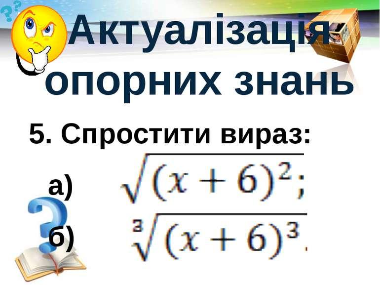 5. Спростити вираз: а) б) Актуалізація опорних знань LOGO