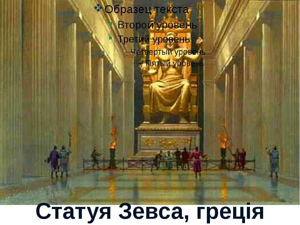 Статуя Зевса, греція LOGO
