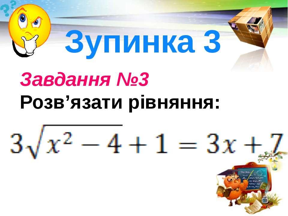 Завдання №3 Розв'язати рівняння: . Зупинка 3 LOGO