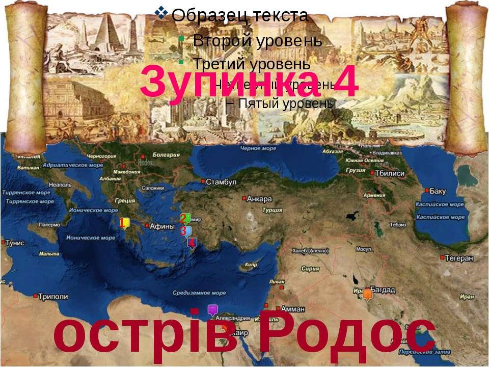 Зупинка 4 острів Родос 1 2 3 4 LOGO