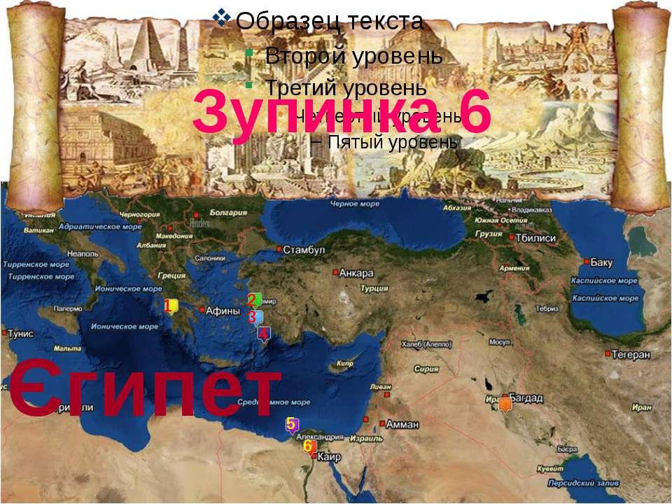 Зупинка 6 Єгипет 1 2 3 4 5 6 LOGO